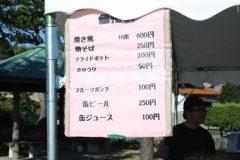 20140913_akimatsuri_0013